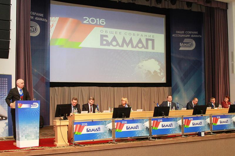 Члены Ассоциации «БАМАП» провели Общее собрание