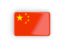 china_rectangular_icon_with_frame_64.jpg
